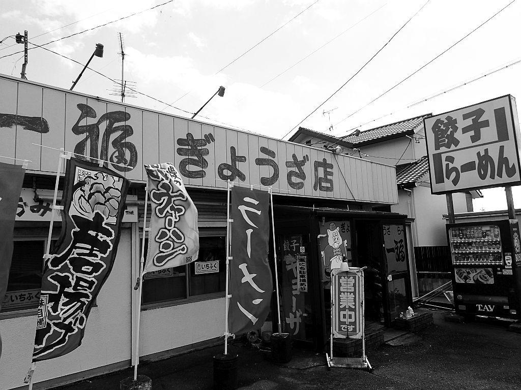 諸井「一福」で醤油ラーメンと餃子_e0220163_13232400.jpg