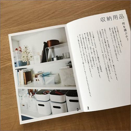 新刊『もっともっと知りたい無印良品の収納』発売のお知らせ_c0199166_10115325.jpg