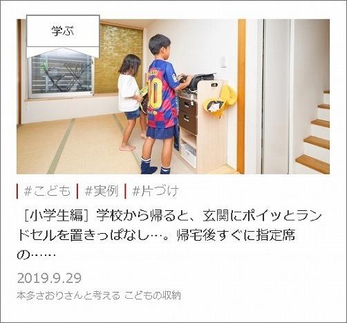 web「 HOUSTO(おウチの収納.com) /小学生編/連載vol.1 」 公開されました_c0199166_12593755.jpg