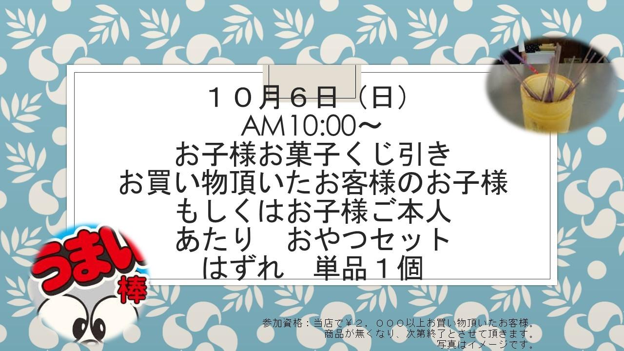 191004 アウトレット入荷状況&10月6日(日)イベント告知_e0181866_12105591.jpg