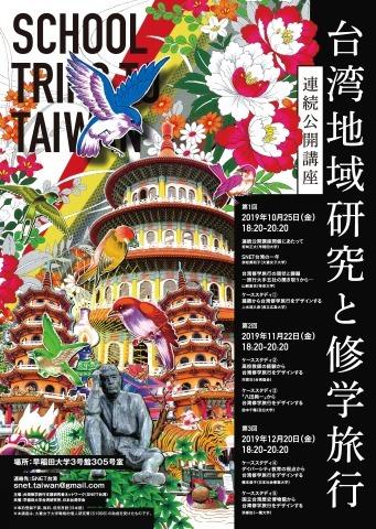日本台湾学会定例研究会(歴史・政治・経済部会)第142回_d0199670_06391427.jpg