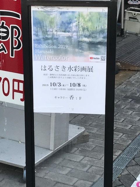 2019 大阪展スタート_f0176370_07494314.jpg