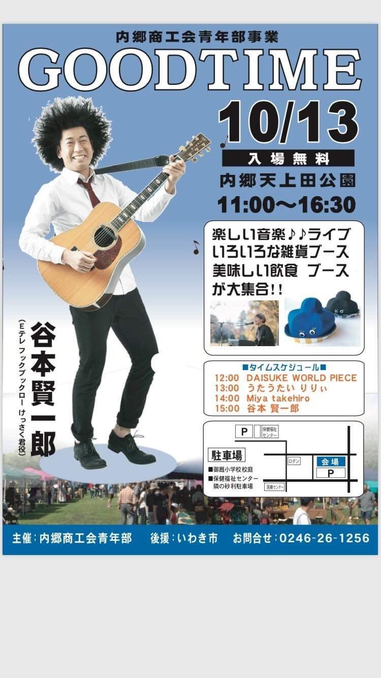 10月ライブ予定_c0112672_10332511.jpeg