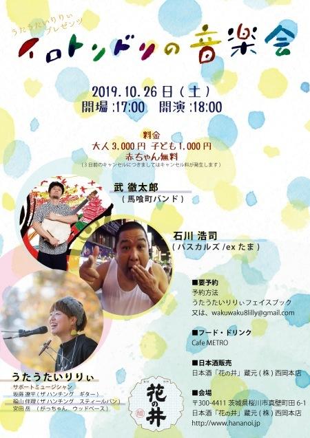 10月ライブ予定_c0112672_10354058.jpeg