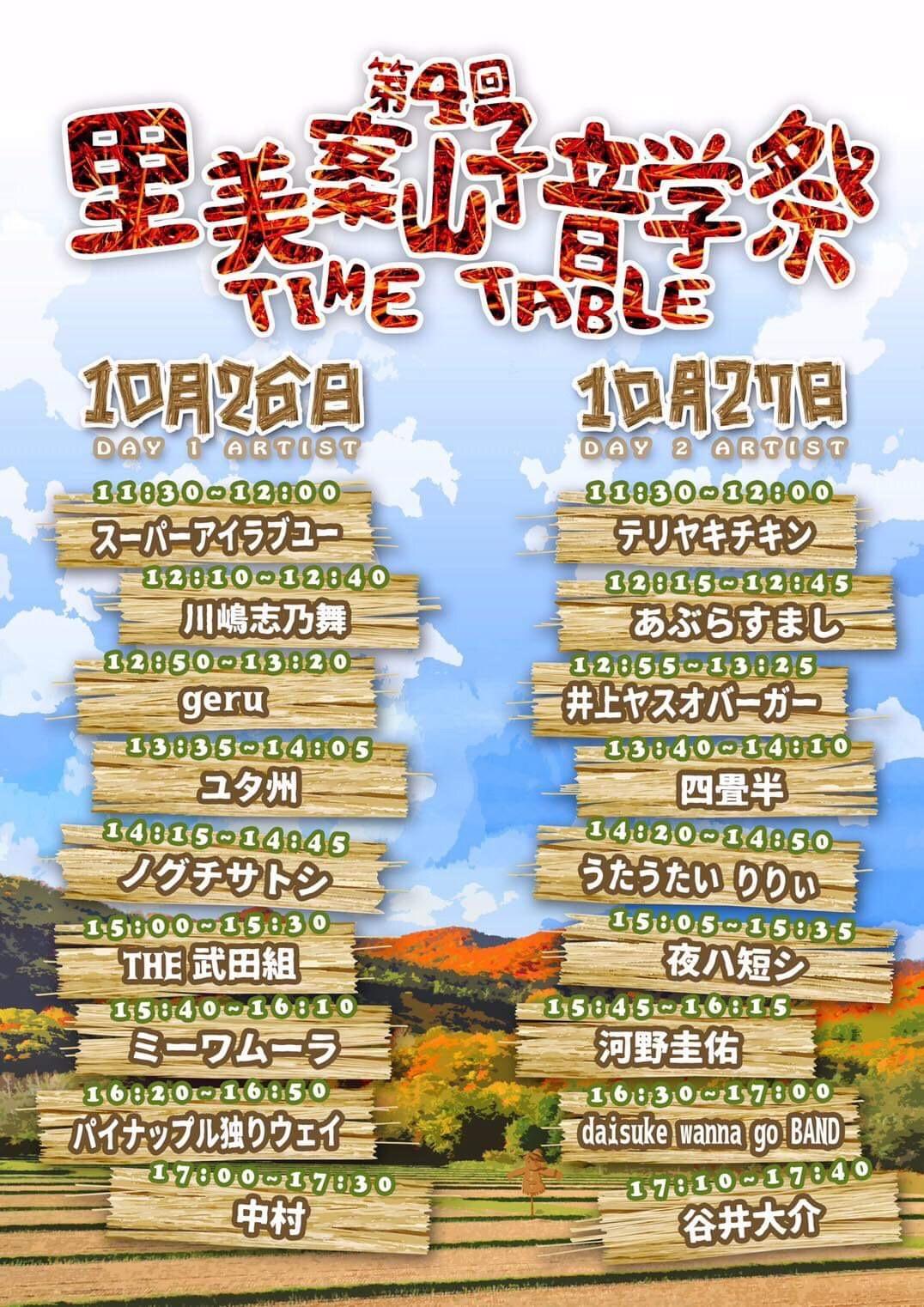 10月ライブ予定_c0112672_10392647.jpeg