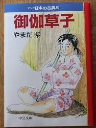 本の話 最近読んだ数冊_f0362073_10320591.jpg