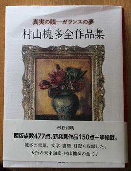 本の話 最近読んだ数冊_f0362073_10322652.jpg