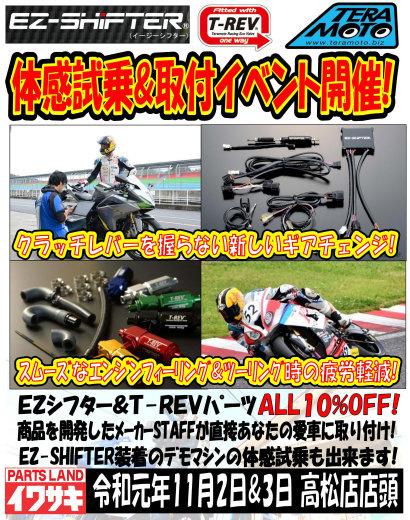 寺本自動車 EZ-SHIFTER&T-REVイベント開催!_b0163075_17290209.jpg