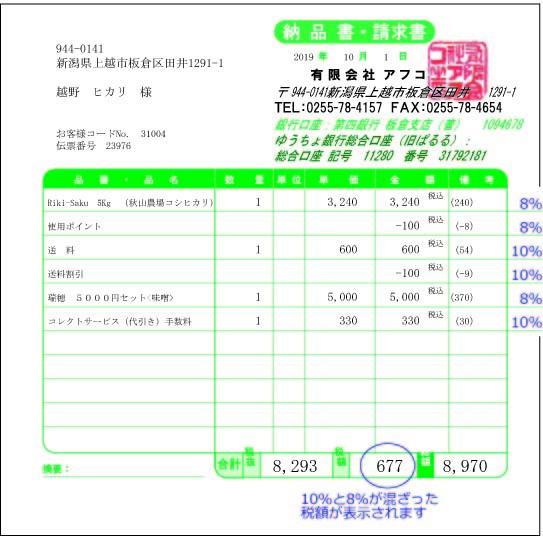 消費税について_b0126182_23361418.jpg