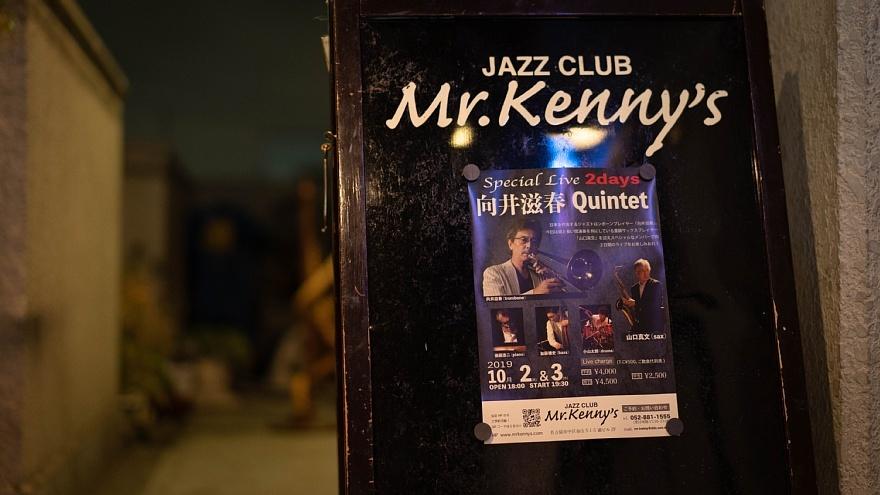 Mr. Kenny\'s After Dark - 向井滋春クインテット_d0353489_23393852.jpg