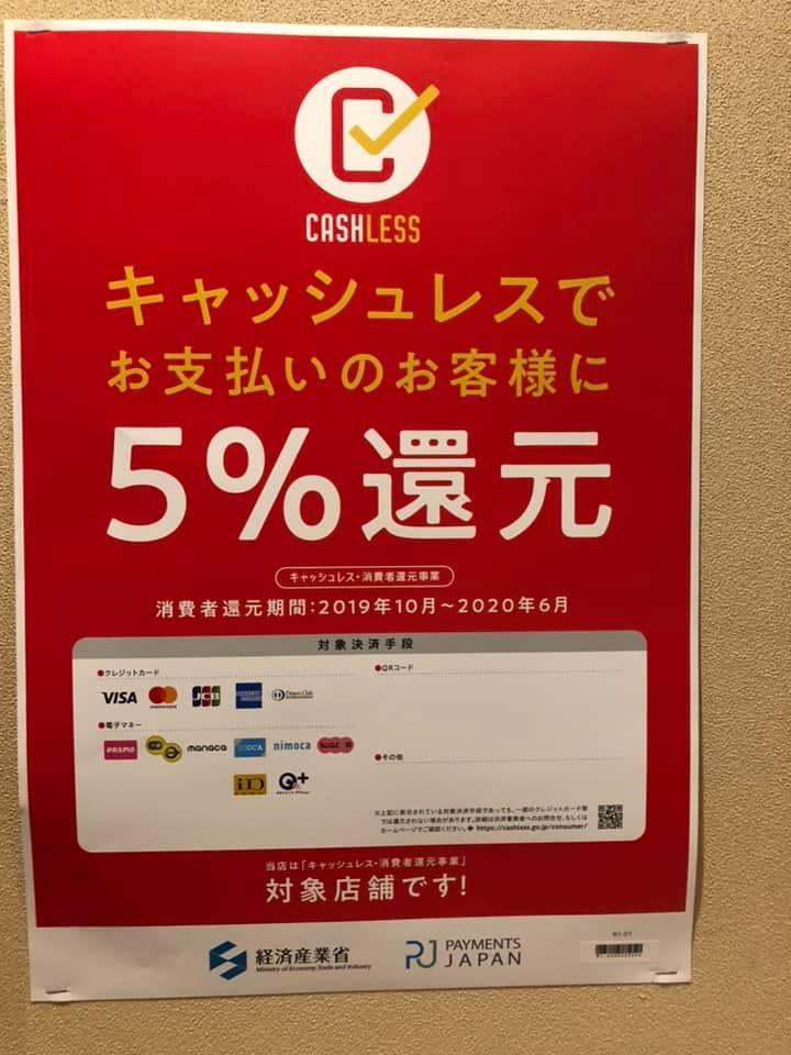 キャッシュレス支払いで 5%還元されます!_d0268290_14263350.jpg
