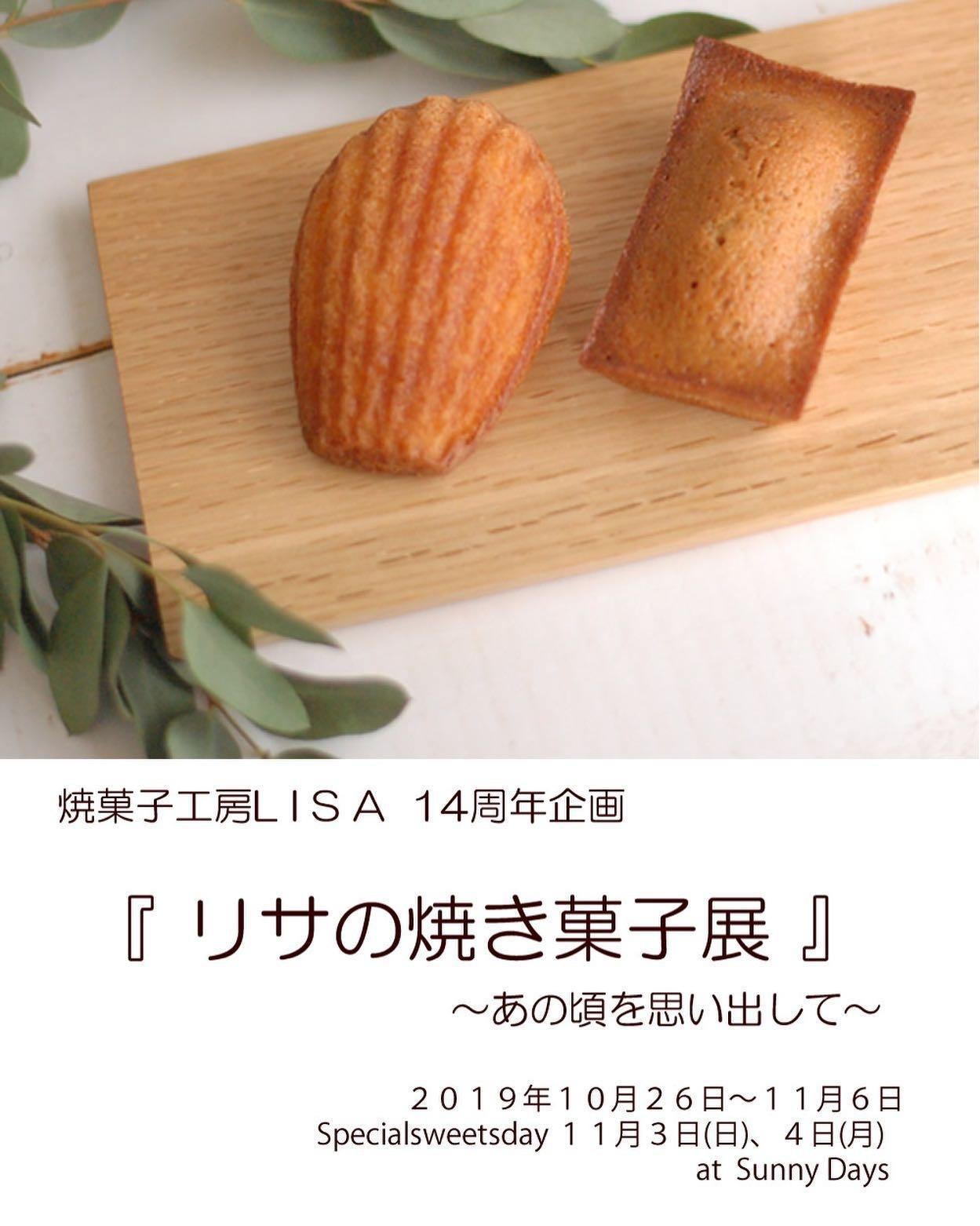 MayMe出版記念イベント&リサの焼き菓子展_f0130593_11091993.jpeg