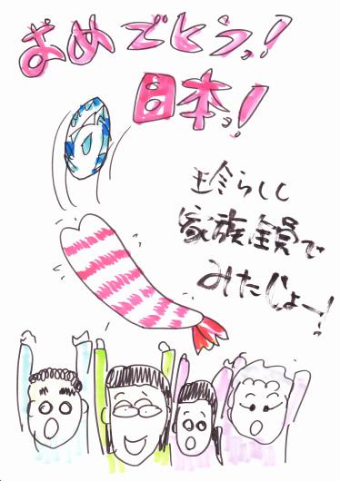 ラグビー日本、おめでとう~_b0068302_21392631.jpg