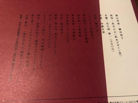 「治天ノ君」劇団チョコレートケーキ(@東京芸術劇場シアターイースト)_f0064203_08050204.jpg