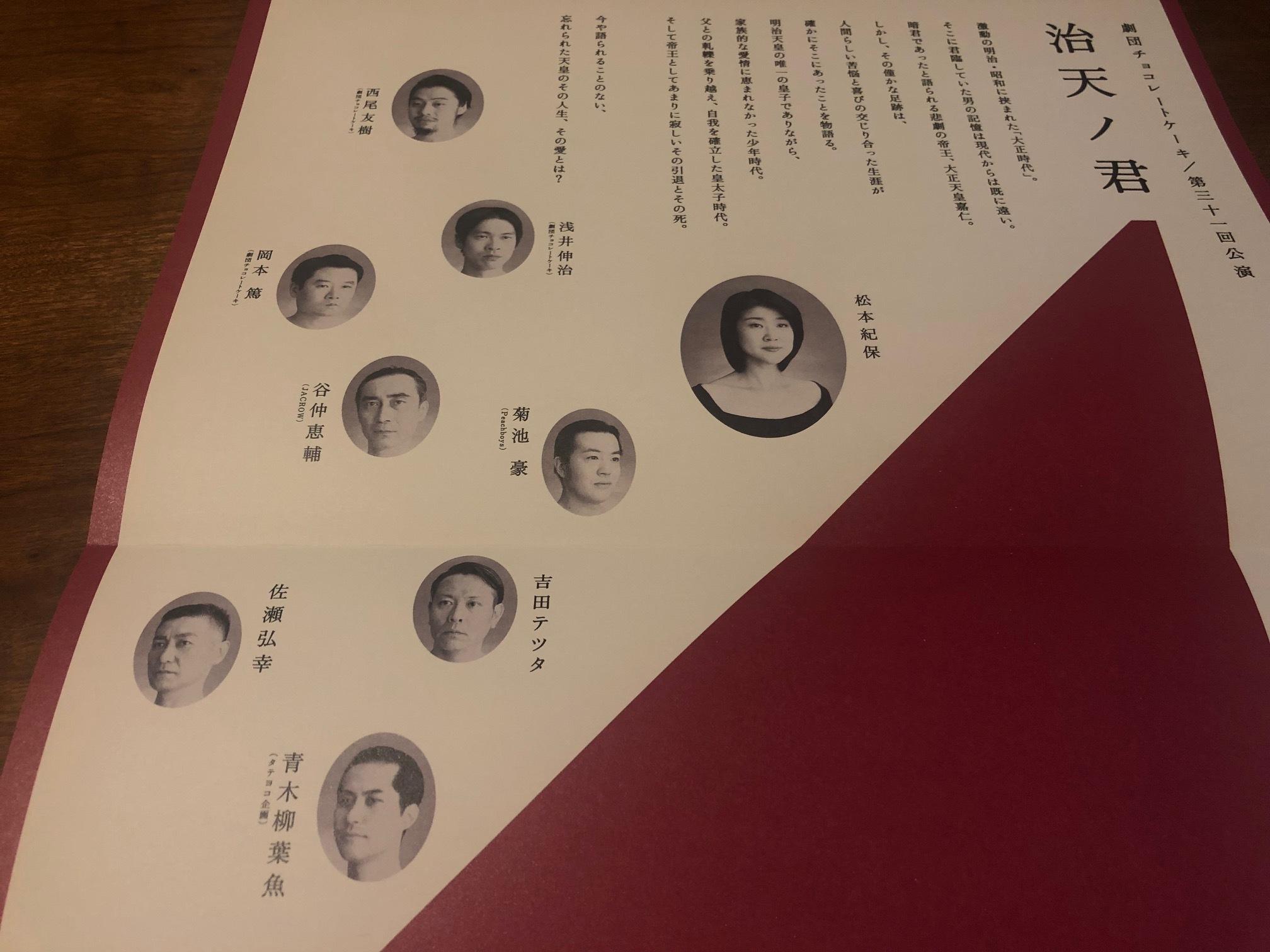 「治天ノ君」劇団チョコレートケーキ(@東京芸術劇場シアターイースト)_f0064203_08050282.jpg