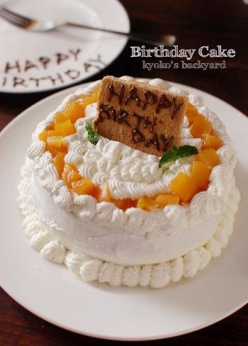 オットの誕生日ケーキ2019_b0253205_13485068.jpg