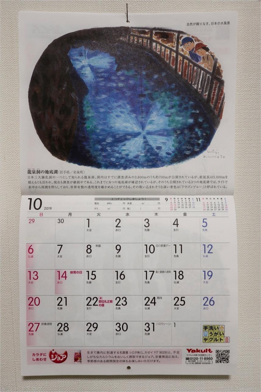 ヤクルトカレンダー2019年10月_c0202706_22150016.jpg