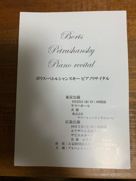 ボリス・ペトルシャンスキー氏のピアノコンサート_b0191609_20293995.jpg