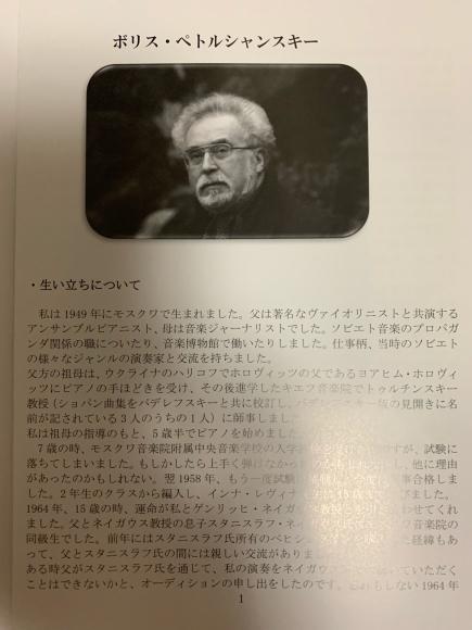 ボリス・ペトルシャンスキー氏のピアノコンサート_b0191609_20294328.jpg