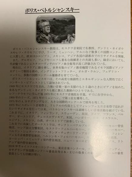 ボリス・ペトルシャンスキー氏のピアノコンサート_b0191609_20294333.jpg