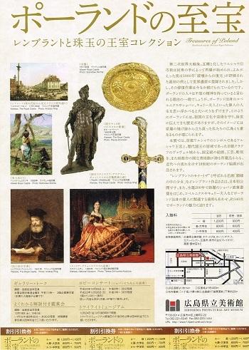 ポーランドの至宝 レンブラントと珠玉の王室コレクション_f0364509_09294766.jpg