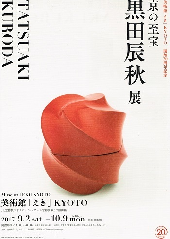 京の至宝 黒田辰秋展_f0364509_20350187.jpg