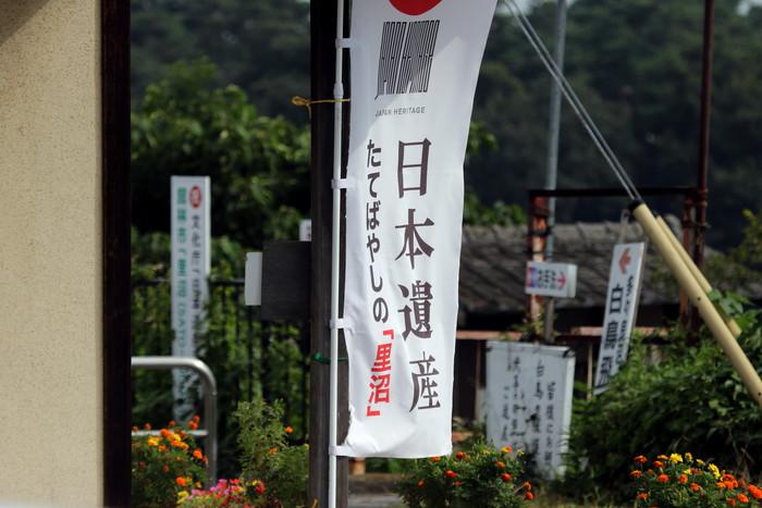 我が町が日本遺産の「里沼」に認定されました_f0239515_1725100.jpg