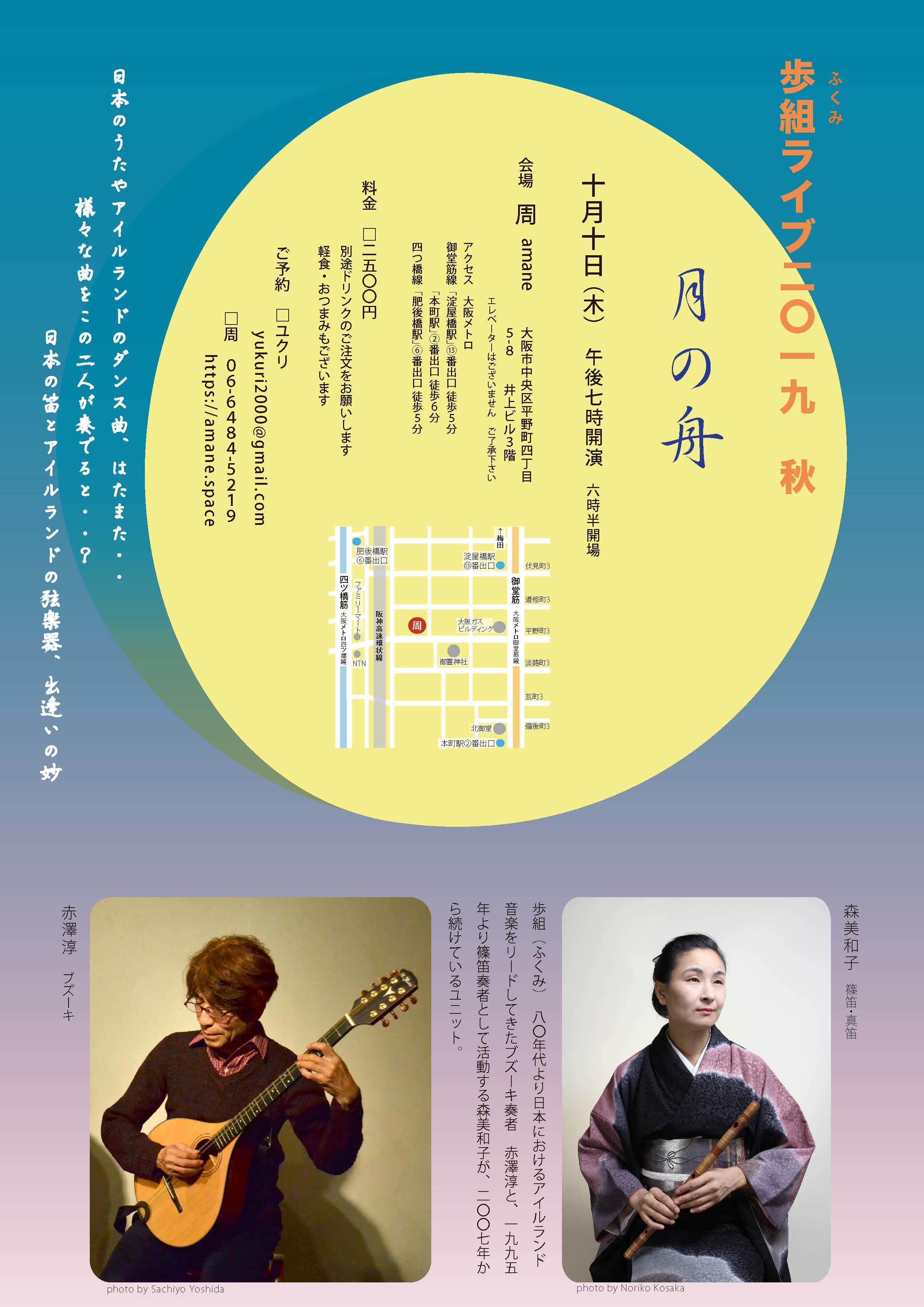 10月、11月の演奏予定_b0044718_11120920.jpg