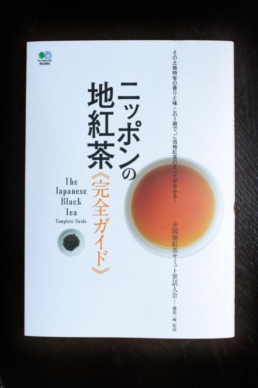 ニッポンの地紅茶完全ガイド!_b0220318_09243940.jpg