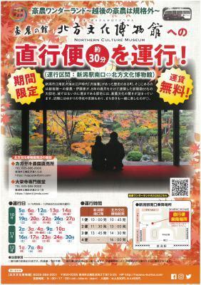 土・日・祝 秋限定無料シャトルバス運行_e0135219_10275728.jpg