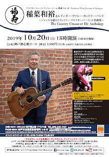 「アメリカン・ミュージック・ジャーニー in 酒蔵 Vol.33」_e0103024_07583026.jpg