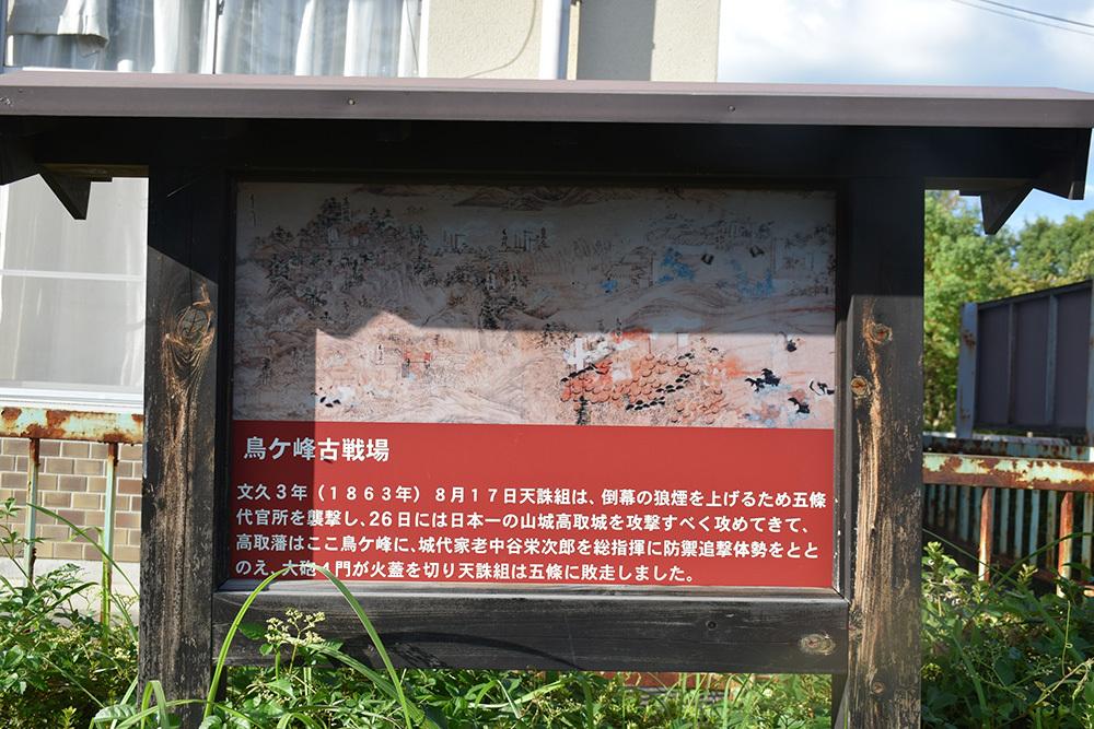 天誅組の足跡を訪ねて。 その17 「鳥ヶ峰古戦場」_e0158128_19205411.jpg