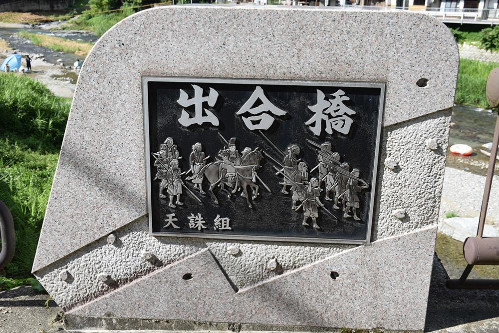 天誅組の足跡を訪ねて。 その18 「鷲家口古戦場~出合橋」_e0158128_19363296.jpg