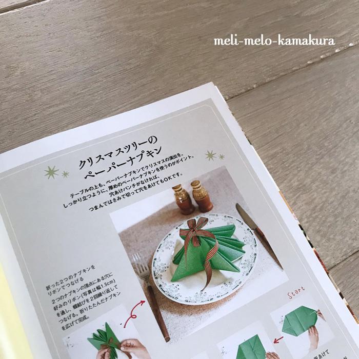 ◆書籍掲載のお知らせ『12か月のイベントごはん』_f0251032_14580786.jpg