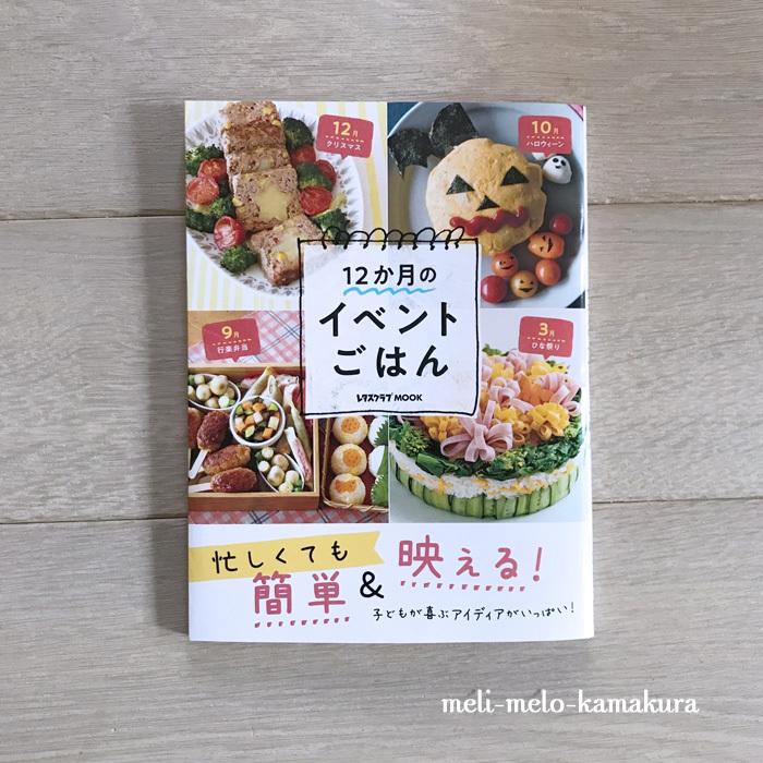 ◆書籍掲載のお知らせ『12か月のイベントごはん』_f0251032_15060965.jpg