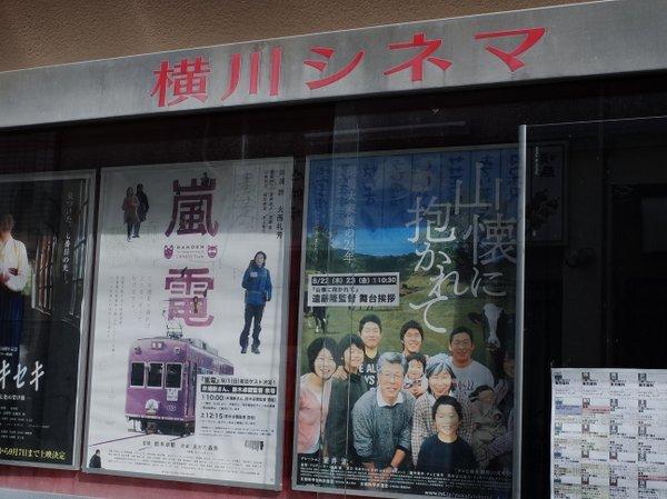 街ブラ@横川町_b0190540_07554860.jpg