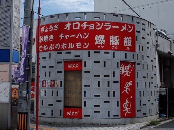 街ブラ@横川町③_b0190540_08040785.jpg