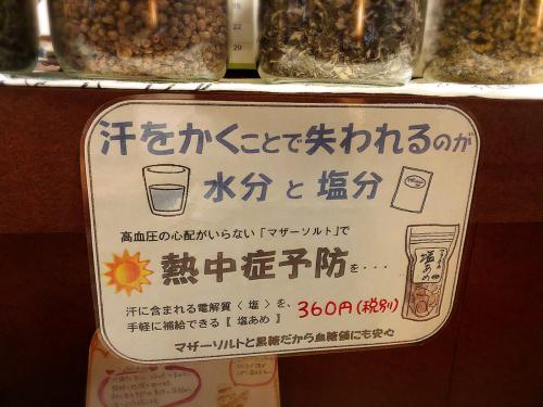 サンドセラピー砂羽(さわ)@2_e0292546_02390528.jpg