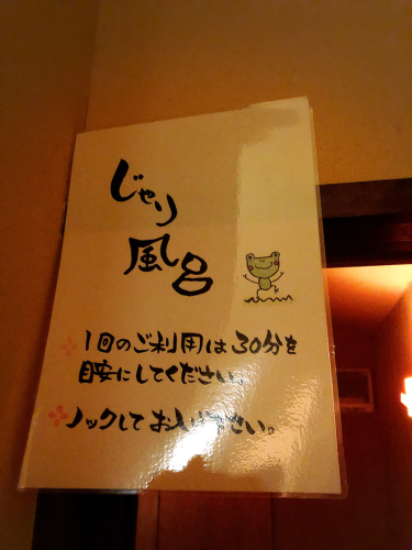 サンドセラピー砂羽(さわ)@2_e0292546_02402580.jpg