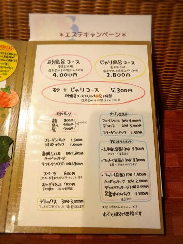 サンドセラピー砂羽(さわ)@2_e0292546_02411739.jpg
