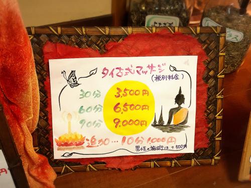 サンドセラピー砂羽(さわ)@2_e0292546_02412024.jpg