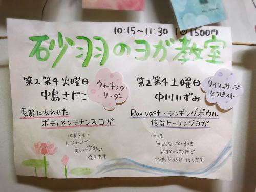 サンドセラピー砂羽(さわ)@2_e0292546_02451846.jpg