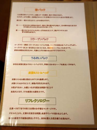 サンドセラピー砂羽(さわ)@2_e0292546_02470161.jpg