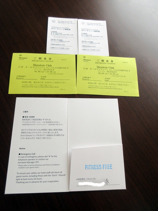 【横浜ベイシェラトン】2度目のプレミアツイン46㎡【シェラトンクラブ】_b0009849_12413100.jpg