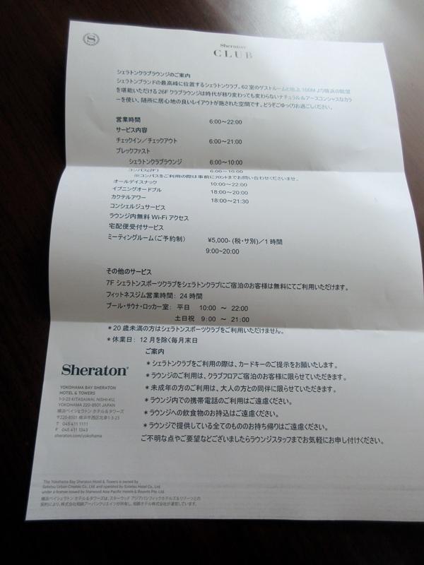 【横浜ベイシェラトン】2度目のプレミアツイン46㎡【シェラトンクラブ】_b0009849_1241345.jpg
