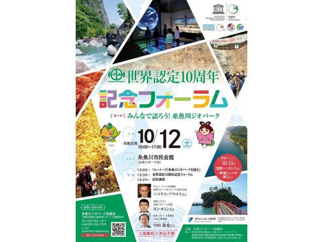 糸魚川ジオパーク世界認定10周年記念フォーラム&秋のりんりんキャンペーン_d0348249_15422730.jpg