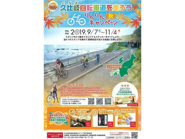 糸魚川ジオパーク世界認定10周年記念フォーラム&秋のりんりんキャンペーン_d0348249_15431175.jpg