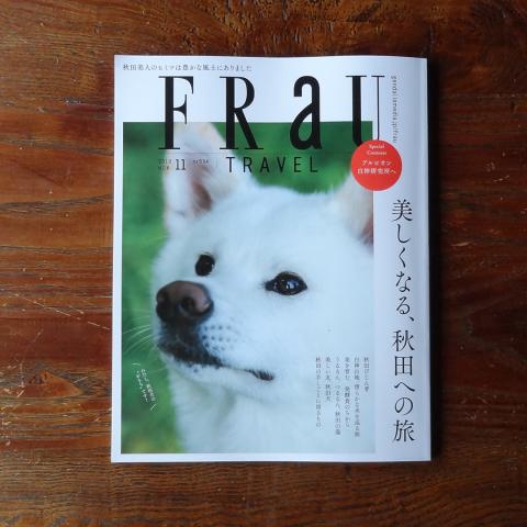 「FRaU」11月号でご紹介いただきました_a0233551_10322906.jpg