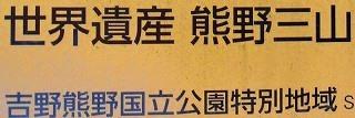 【熊野古道・伊勢路】一気参拝旅③:熊野那智大社&熊野・神域形成の秘密_c0119160_06523794.jpg