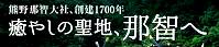 【熊野古道・伊勢路】一気参拝旅③:熊野那智大社&熊野・神域形成の秘密_c0119160_08412853.png